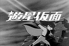 Y�sei Kamen  Logo