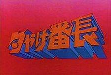 Y�yake Banch�  Logo