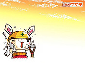 The Zenryoku Island! Cartoon Character Picture