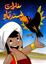 Sabaku No Majin (Genie Of The Desert) Pictures To Cartoon