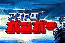 Astroganger  Logo