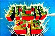 Babel 2sei