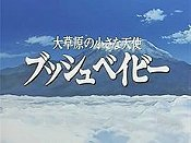 Hakase No Hikouki (The Professor's Plane) Picture Of Cartoon