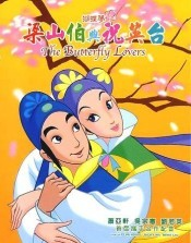 Hu Die Mong - Liang Shan Bo Yu Zhu Yingtai (The Butterfly Lovers) Picture Of The Cartoon