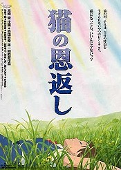 Neko No Ongaeshi (The Cat Returns) Cartoon Picture