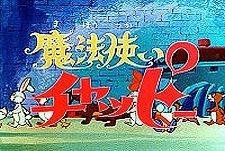 Mah� Tsukai Chappi Episode Guide Logo