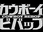 Cowboy Bebop Episode Guide Logo