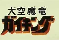 Daiku Maryu Gaiking Episode Guide Logo
