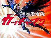 Gatchaman Versus Turtle King Pictures In Cartoon