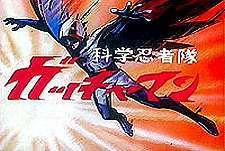 Kagaku Ninja Tai Gatchaman Episode Guide Logo