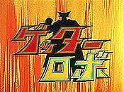 Getter Robo (Series) Picture Into Cartoon