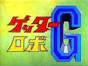 Getter Robo G (Series) Cartoon Character Picture