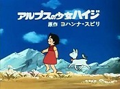 Arumu No Yama He (To The Alm Mountains) Pictures To Cartoon