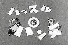 Hassuru Panchi  Logo