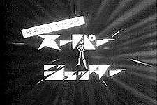 Super Jetter Mirai kawa Kita Shonen