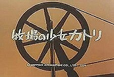 Bokujo No Shojo Katri Episode Guide Logo