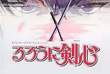 Rurouni Kenshin: Tsuioku Hen