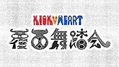 Kick-Heart Cartoon Picture