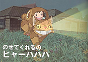 Mei and the Kittenbus (Mei And The Kittenbus) Cartoon Pictures