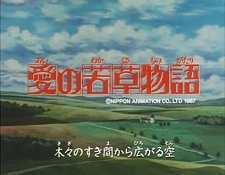 Ai No Wakakusa Monogatari Episode Guide Logo