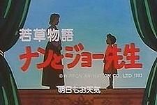 Wakakusa Monogatari Nan To J� Sensei