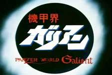 Kikou Kai Galient