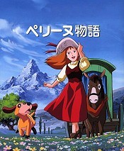 PARI No Shitamachi Ko (The Boy From Downtown Paris) The Cartoon Pictures