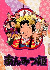 Gosenzo-Sama No Suteki Na Okurimono (The Ancestor's Favourite Present) Pictures Of Cartoon Characters