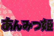 Anmitsu Hime Episode Guide Logo