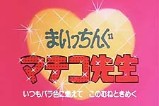 Maichingu Machiko-Sensei Episode Guide Logo