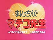 Gekitotsu Charinko Gundan Picture Into Cartoon