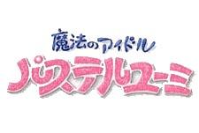 Mah� No Idol Pastel Yumi