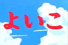 Yoiko Episode Guide Logo