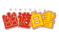 Byakko Jigoku No Otakebi (Byakko's Lair) Free Cartoon Pictures