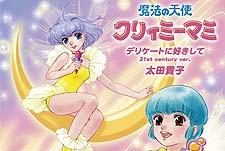 Mah� No Tenshi Creamy Mami Episode Guide Logo