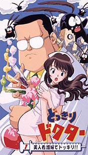 Bijin Kangofu De Dokkiri! (Shocked by a Pretty Nurse!) Cartoon Funny Pictures