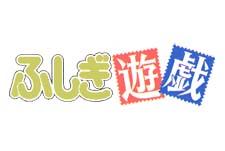 Fushigi Y�gi