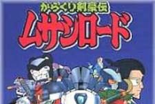 Karakuri Keng� Den Musashi R�do Episode Guide Logo