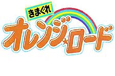 Kimagure Orange Road Episode Guide Logo