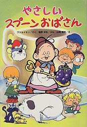 Konnichiwa Mori No Onnanoko Cartoon Pictures