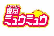 Tokyo Mew Mew Episode Guide Logo