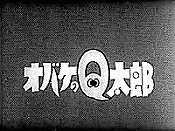 Obake no Q-tar� (Series) Picture Of The Cartoon