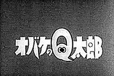 Obake no Qtaro