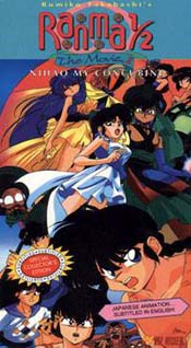 Ranma Nibunnoichi: Kessen T�genky�! Hanayome ZO Torimodose! (Ranma �: Battle at Togenkyo! Get Back the Brides) Cartoon Picture