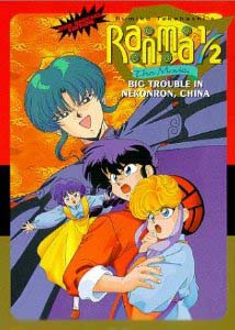 Ranma Nibunnoichi: Ch�goku Shinkonron Daikessen! Okite Yaburi no Gekit� Hen! (Ranma �: The Battle of Nekonron, China! A Battle to Defy the Rules!) Cartoon Picture