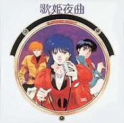 Akai Kodan Jirion Utahime Yakyoku (Red Photon Zillion: Songstress's Nocturne) Cartoon Pictures