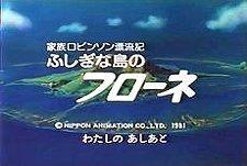 Kazoku Robinson Hy�ry�ki Fushigi Na Shima No Flone Episode Guide Logo