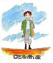 Aozora No Sukecchibukku (The Blue-Sky Sketchbook) Picture To Cartoon