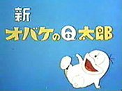 Shin Obake No Q-Taro (Series) Cartoon Picture