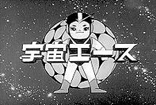 Uch� �su Episode Guide Logo